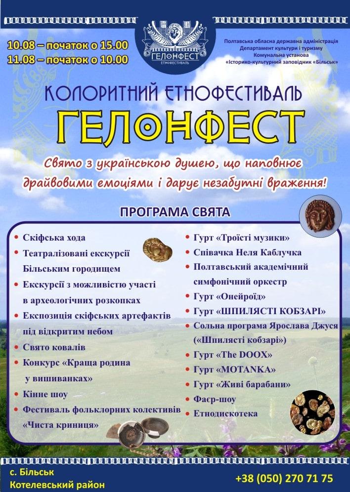 Програма колоритного етнофестивалю «Гелон-фест»