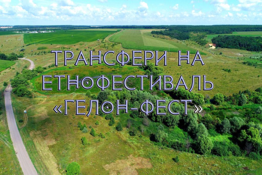 Трансфери на етнофестиваль «Гелон-фест»