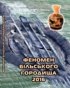 Феномен Більського городища – 2016: збірник наукових праць і матеріалів конференції