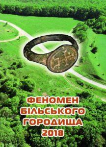 Феномен Більського городища – 2018: збірник наукових праць