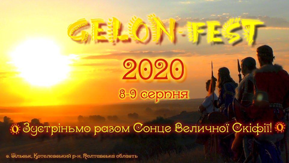 GELON_FEST_2020