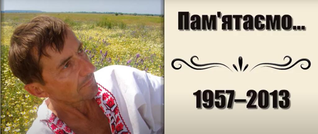 До Дня народження Миколи Олександровича Радченка (1957–2013)