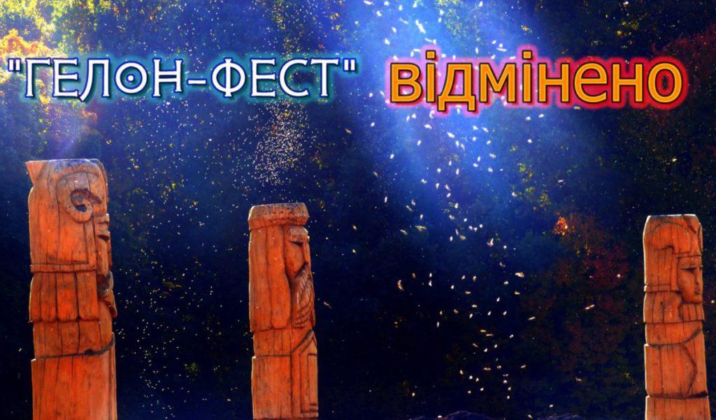 ГЕЛОН-ФЕСТ ВІДМІНЕНО