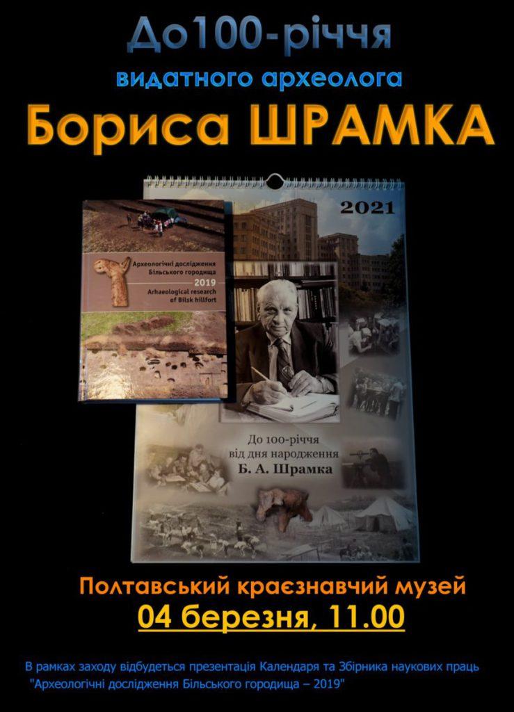 Запрошуємо на захід до 100-річчя від дня народження Бориса Андрійовича ШРАМКА