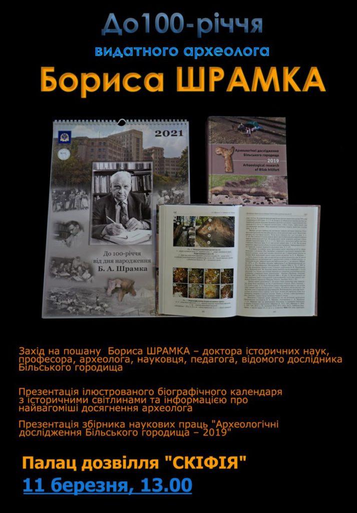Запрошуємо відвідати захід з нагоди 100-річчя Б. А. ШРАМКА