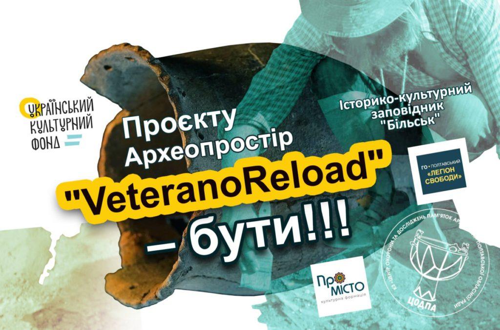 "Проєкту Археопростір ""VeteranoReload"" – бути!"