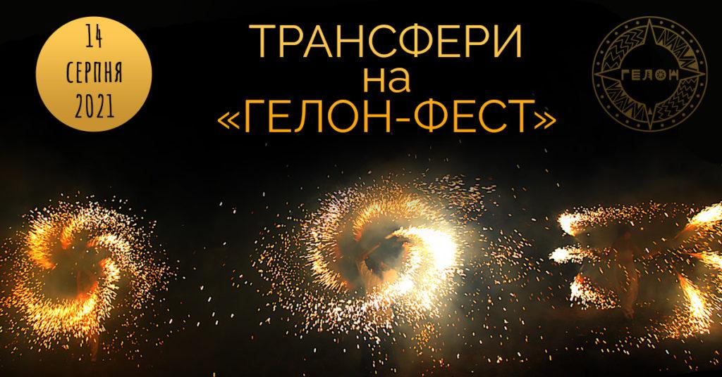 "Трансфери на Етнофестиваль ""Гелон-фест"" 2021"